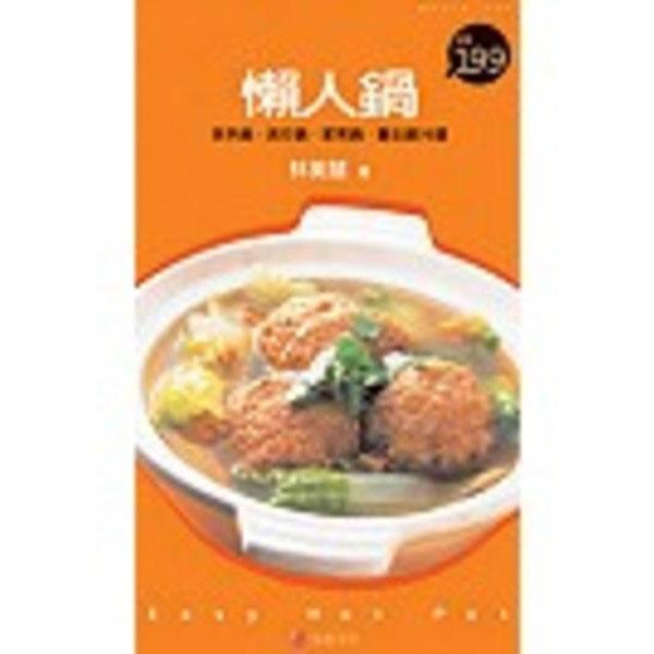 懶人鍋:快手鍋、流行鍋、家常鍋、養生鍋70道