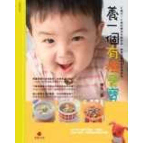 養一個有機寶寶--6個月~4歲的嬰幼兒副食品、創意遊戲和自然清潔法