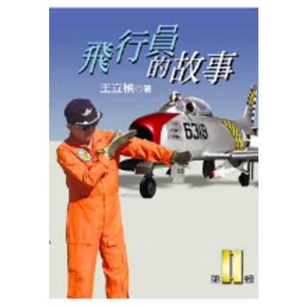 飛行員的故事2
