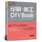 特殊 印刷.加工DIY BOOK(暢銷版)(二版)