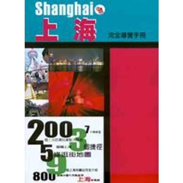 上海完全導覽手冊