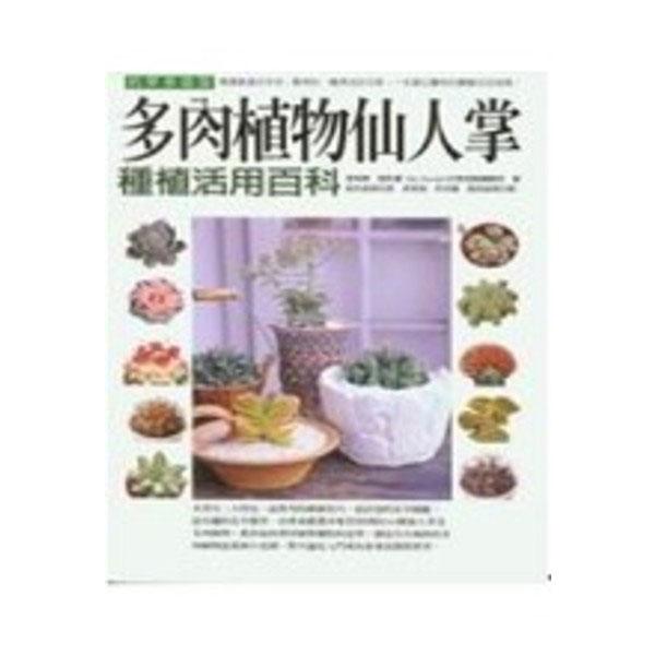 多肉植物仙人掌種植活用百科