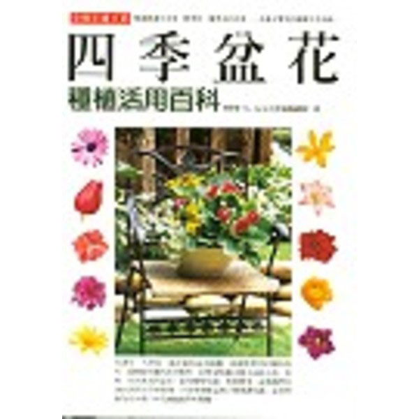 四季盆花種植活用百科
