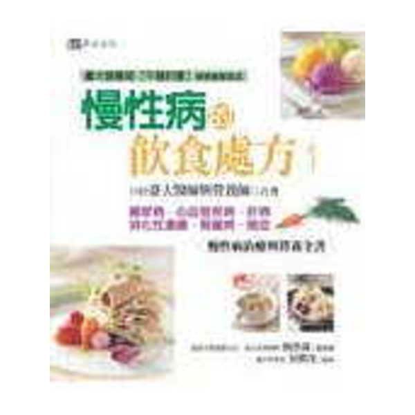 慢性病的飲食處方1