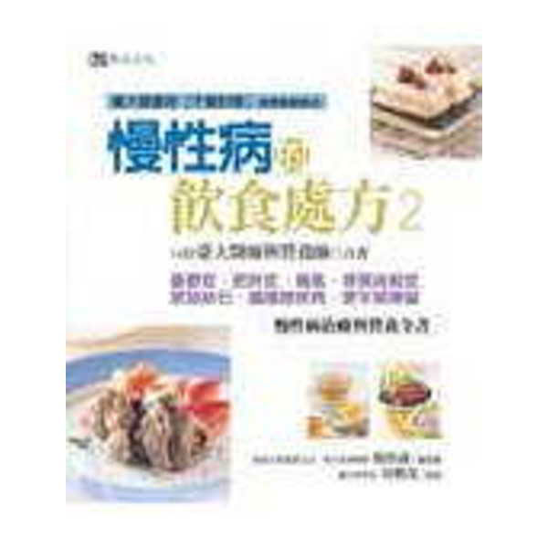 慢性病的飲食處方2