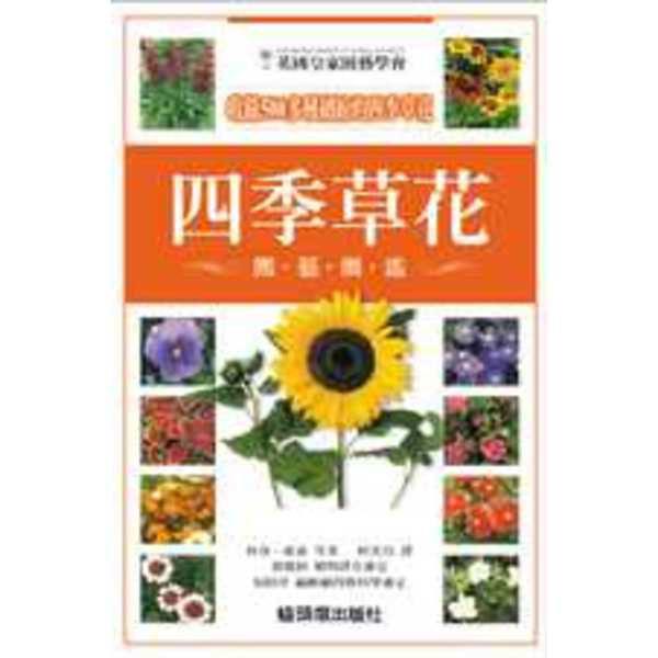 四季草花園藝圖鑑