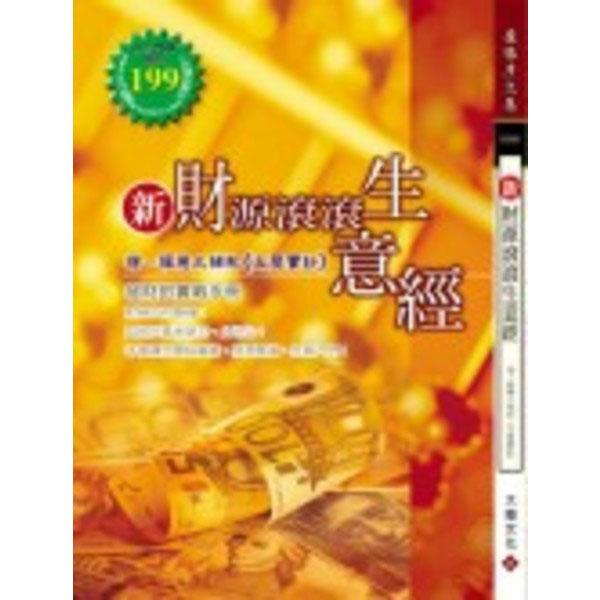 新財源滾滾生意經(書+CD)