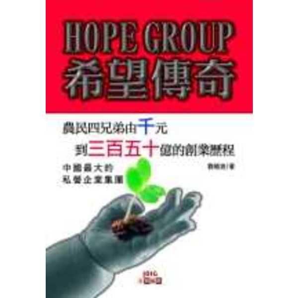 HOPE GROUP希望傳奇-農民四兄弟由千元到三百五十億的創業歷程