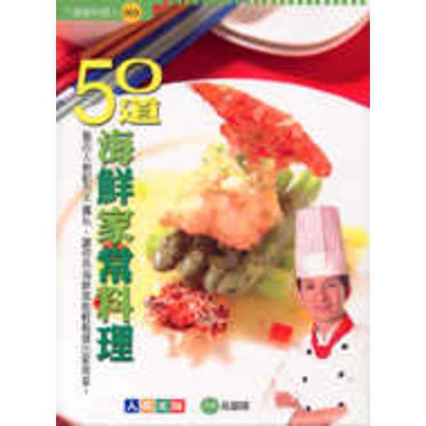 50道海鮮家常料理