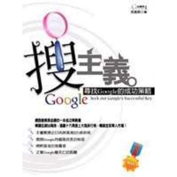 搜主義——尋找 Google的成功策略