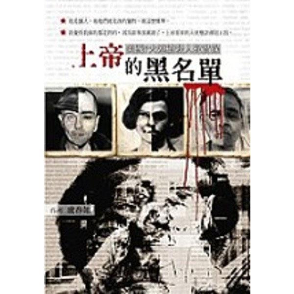 上帝的黑名單:美國七大連續殺人犯實錄(限)