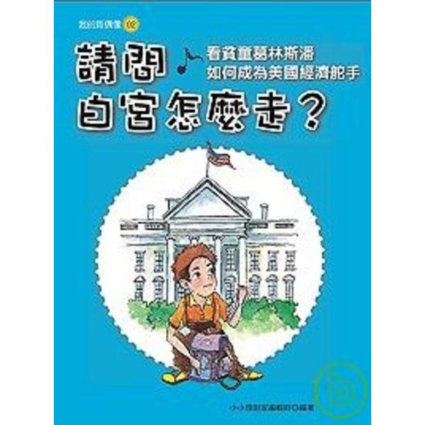 請問白宮怎麼走?:看貧童葛林斯潘如何成為美國經濟舵手