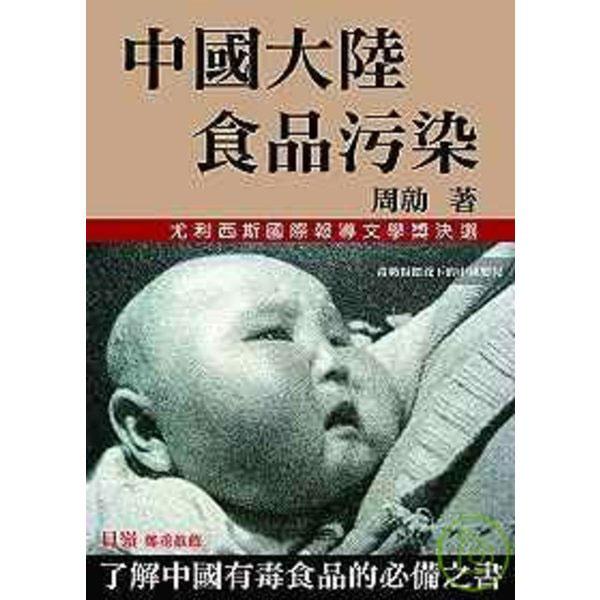 中國大陸食品污染