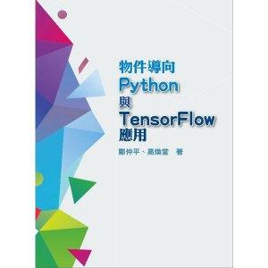 物件導向Python與TensorFlow應用