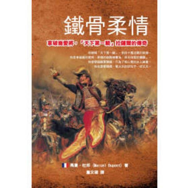 鐵骨柔情-拿破崙愛將,「天下第一騎」拉薩爾的傳奇