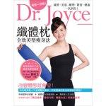 Dr. Joyce【纖體枕】全效美型瘦身法:減重、美姿、雕塑、緊實、健康一次到位!