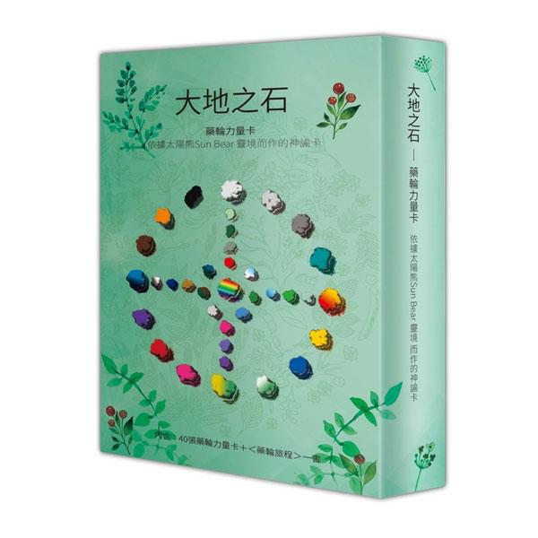 大地之石 藥輪力量卡:內含40張藥輪力量卡+〈藥輪旅程〉一書