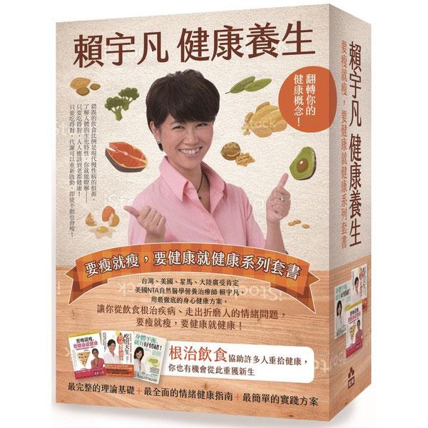 賴宇凡健康養生:要瘦就瘦,要健康就健康系列套書(三冊)