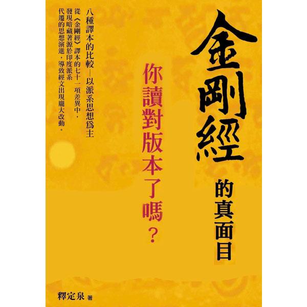 金剛經的真面目,你讀對版本了嗎?:八種譯本的比較 以派系思想為主