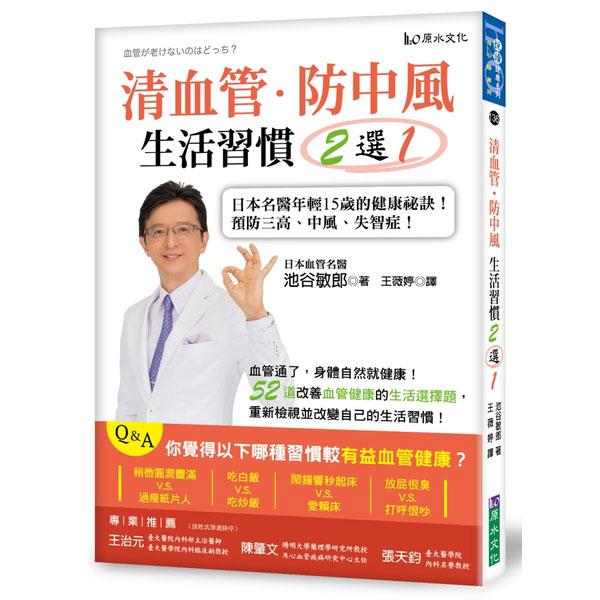 清血管、防中風,生活習慣2選1!:日本名醫年輕15歲的健康祕訣!教您預防三高、中風、失智症!