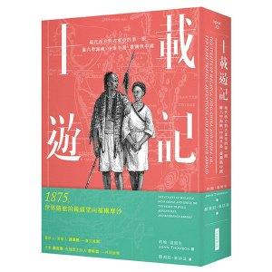 十載遊記:現代西方對古東亞的第一眼:麻六甲海峽、中南半島、臺灣與中國
