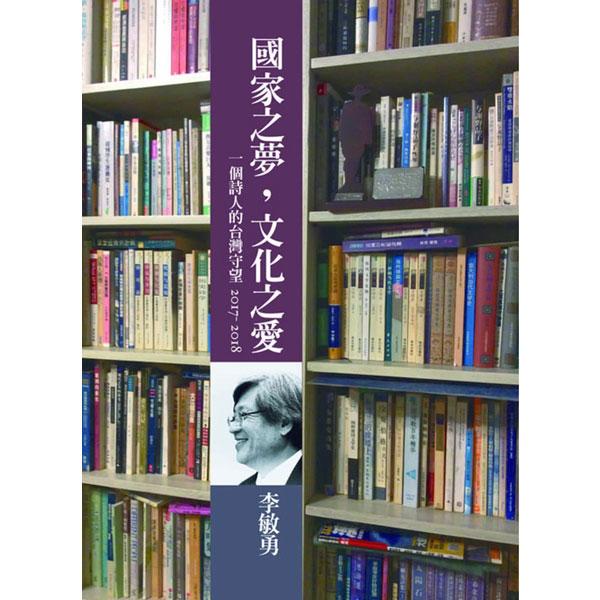 國家之夢,文化之愛:一個詩人的台灣守望2017~2018
