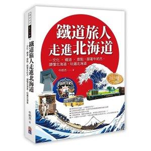 鐵道旅人走進北海道:歷史‧文化‧鐵道‧北國,跟著牛奶杰,讀懂北海道,玩遍北海道