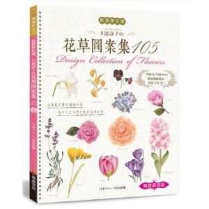 輕鬆學彩繪:川島詠子的花草彩繪圖案集105(暢銷新裝版)