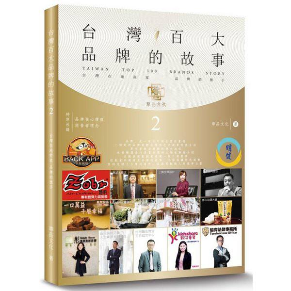 台灣百大品牌的故事2