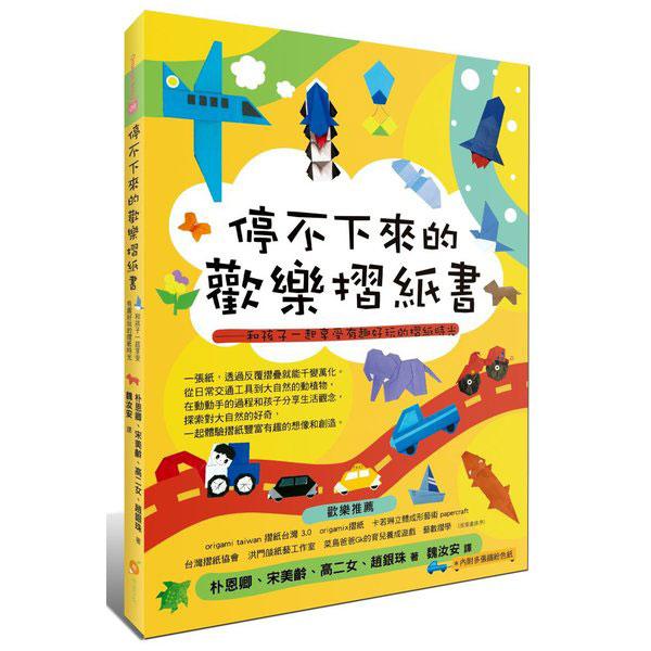 停不下來的歡樂摺紙書:和孩子一起享受有趣好玩的摺紙時光