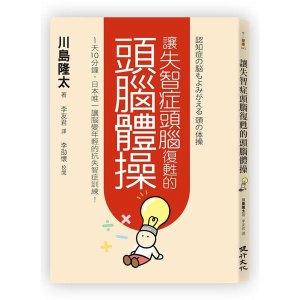 讓失智症頭腦復甦的頭腦體操:1天10分鐘,日本唯一讓腦變年輕的抗失智症訓練!