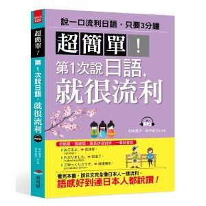 超簡單! 第1次說日語,就很流利(附MP3)