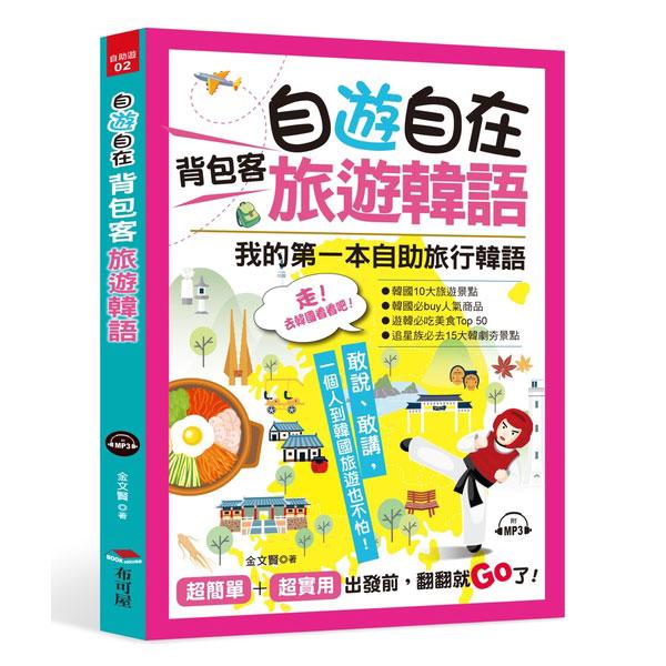 自遊自在  背包客旅遊韓語:超簡單!超實用!出發前,翻翻就Go了(附MP3)
