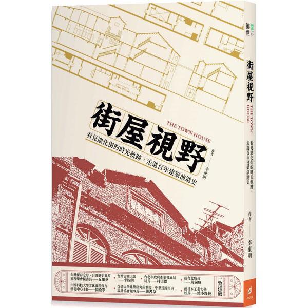 街屋視野:看見迪化街的時光軌跡,走進百年建築演進史