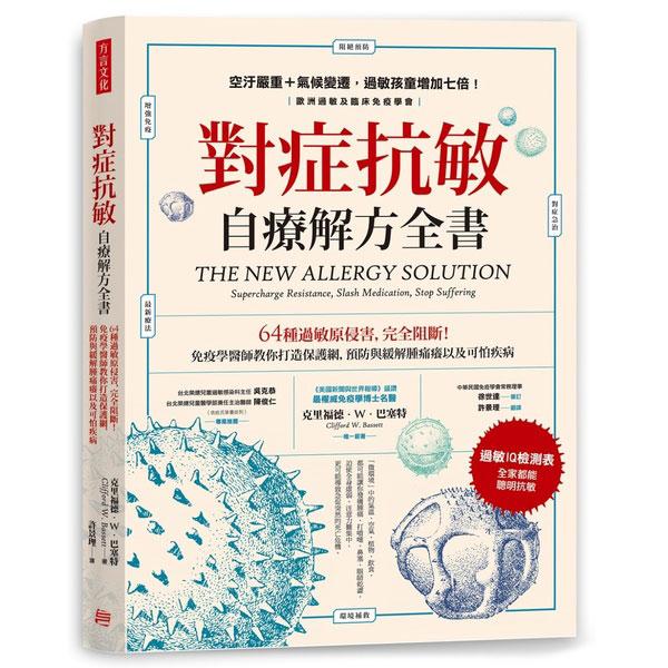 對症抗敏 自療解方全書:64種過敏原侵害,完全阻斷!免疫學醫師教你打造保護網,預防與緩解腫痛癢以及可怕疾病