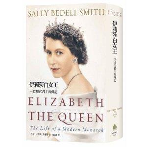 伊莉莎白女王:一位現代君主的傳記