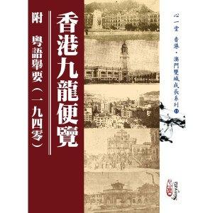 香港九龍便覽 附 粵語舉要(一九四零)