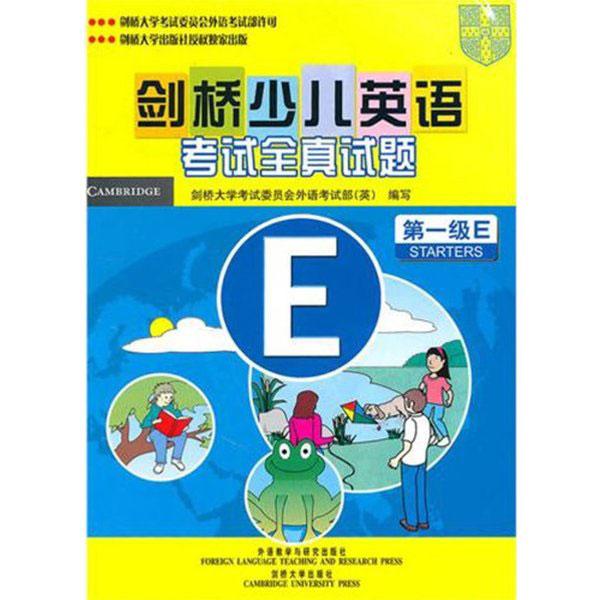 劍橋少兒英語考試全真試題 第一級E