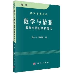 數學與猜想:數學中的歸納和類比(第一卷)