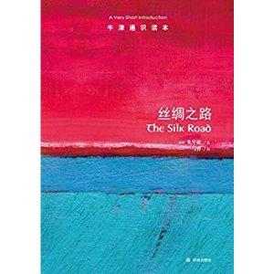 牛津通識讀本:絲綢之路