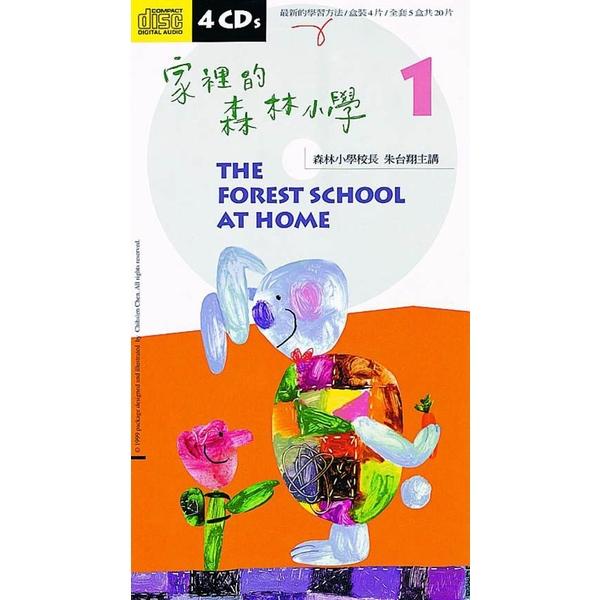 家裡的森林小學1(二版)