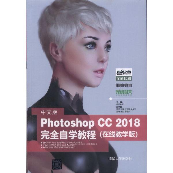 中文版Photoshop CC 2018完全自學教程(在線教學版)