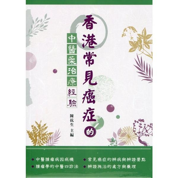 香港常見癌症的中醫藥治療經驗