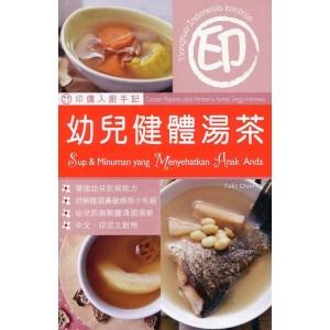 印傭入廚手記:幼兒健體湯茶(中印對照)