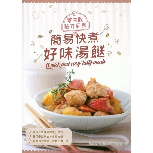 簡易快煮好味湯餸(中英對照)