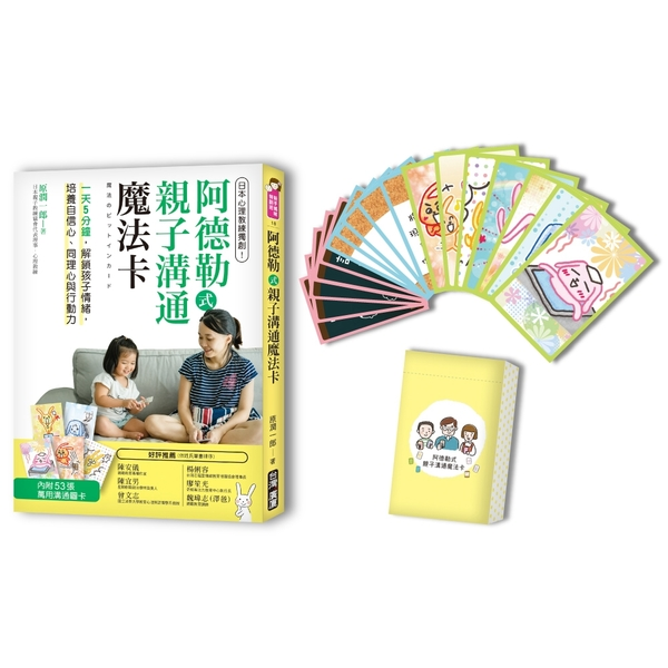 阿德勒式親子溝通魔法卡:日本心理教練獨創!一天5分鐘,解鎖孩子情緒,培養自信心、同理心與行動力(一書+53張卡片)