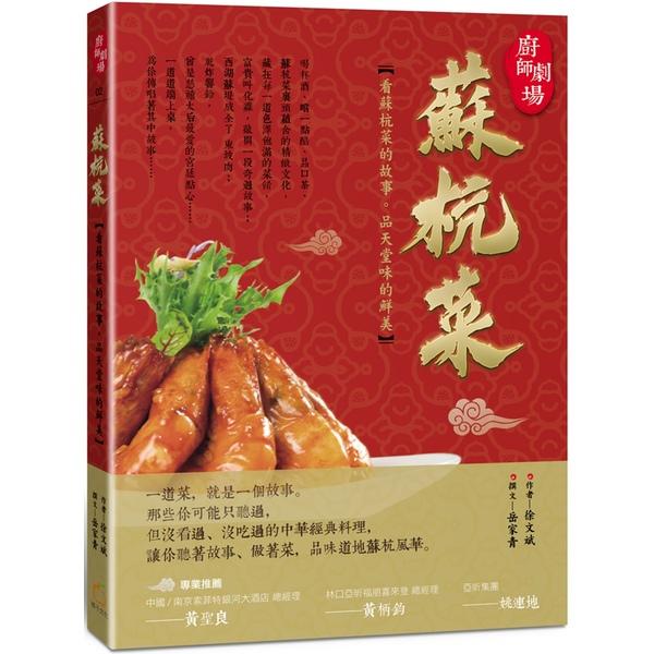 廚師劇場 蘇杭菜:看蘇杭的故事。品天堂味的鮮美