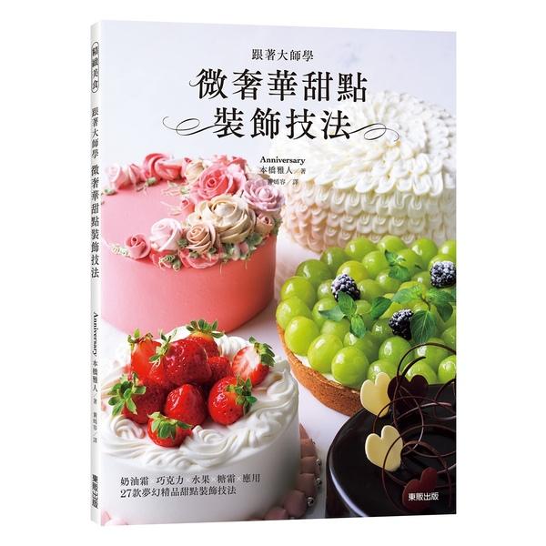 跟著大師學 微奢華甜點裝飾技法