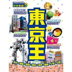 東京王(2019-20年版)