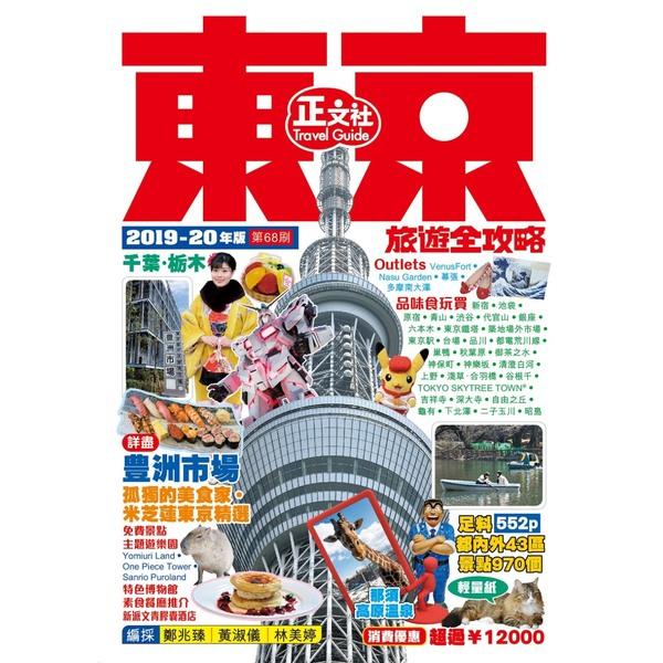東京旅遊全攻略(2019-20年版)